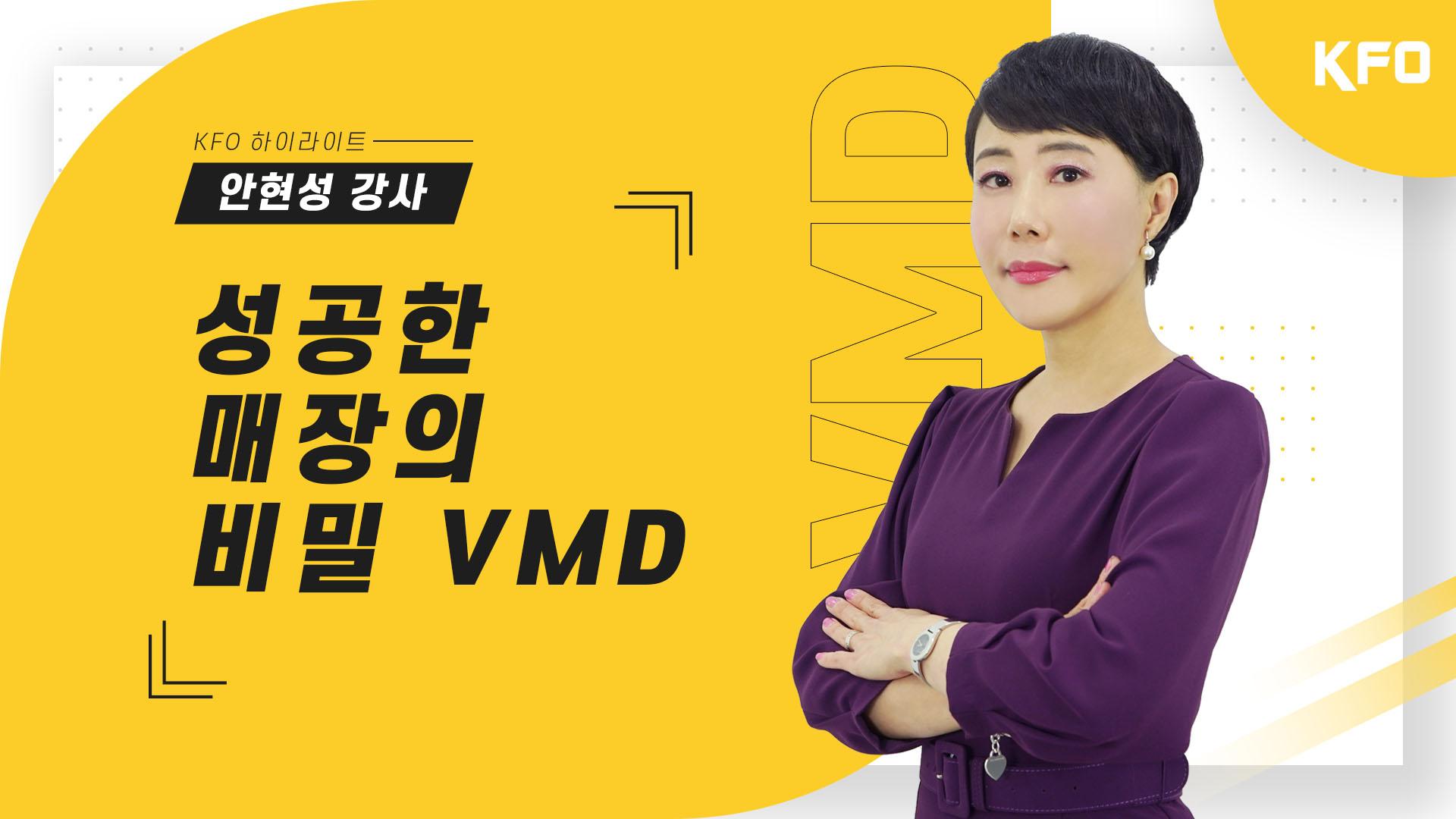 VMD �����